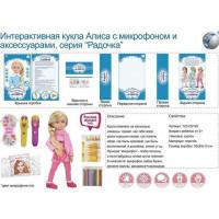 Кукла 009-11MY Алиса интерактивная 46х14х10 см с микрофоном и аксесс. в кор.