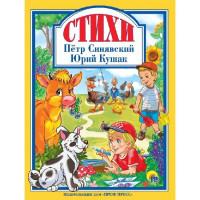 Книга 978-5-378-28749-9 Л.С.Петр Синявский и Юрий Кушак.Стихи