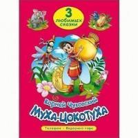 Книга 978-5-378-19937-2 Три любимых сказки.Муха-цокотуха