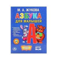 Книга Умка 9785506015826 Азбука для малышей.Жукова.Любимая библиотека