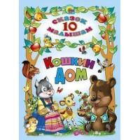 Книга 978-5-378-01606-8 10 сказок.Кошкин Дом