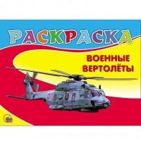 Раскраска 978-5-378-25615-0 Военные вертолеты