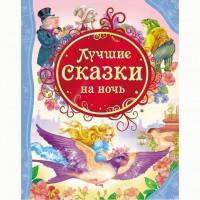 Книга 978-5-353-05559-4 Лучшие сказки на ночь (ВЛС)