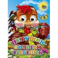 Книга Глазки 978-5-378-02634-0 Петушок-Золотой гребешок