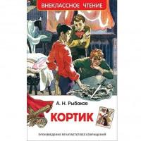 Книга 978-5-353-08301-6 Рыбаков А. Кортик (ВЧ)