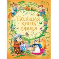 Книга 978-5-353-08506-5 Большая книга малыша