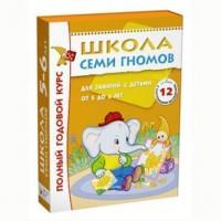 Книга 978-5-86775-478-5 Школа Семи Гномов 5-6 лет.Полный годовой курс.12 книг