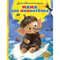 Книга 978-5-17-113623-9 Мама для мамонтенка.Непомнящая Д.