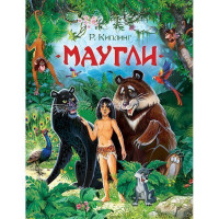 Книга 978-5-353-09347-3 Киплинг Р. Маугли (Любимые детские писатели)