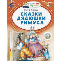 Книга 978-5-17-112958-3 Сказки дядюшки Римуса Харрис Д.