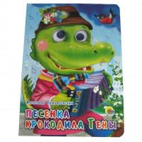 Книга Глазки 978-5-378-05144-1 Песенка Крокодила Гены
