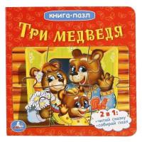 Книга Умка 9785506015000 Три медведя.Книга с 6 пазлами
