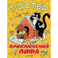 Книга 978-5-17-106115-9 Приключения Пифа.Остер Г.Б.