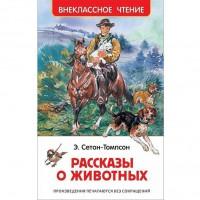 Книга 978-5-353-08253-8 Сетон-Томпсон Э.Рассказы о животных(ВЧ)