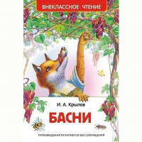 Книга 978-5-353-07204-1 Крылов И.Басни (ВЧ)