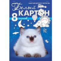 Картон Белый 8л Белый котенок 06797 Hatber