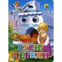 Книга Глазки 978-5-378-02755-2 Гуси-Лебеди