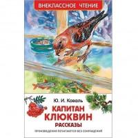 Книга 978-5-353-07864-7 Коваль Ю. Капитан Клюквин.Рассказы (ВЧ)