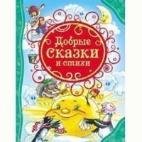 Книга 978-5-353-06810-5 Добрые сказки и стихи(ВЛС)