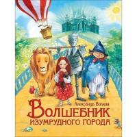 Книга 978-5-353-09152-3 Волков А.Волшебник Изумрудного города