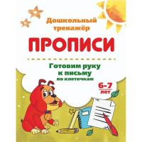 Книга 9785705753598 Готовим руку к письму по клеточкам. 6-7 лет