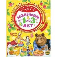 Книга 978-5-17-115755-5 Малышам от 1 года до 3 лет.Маршак С.Я.Михалков С.В.