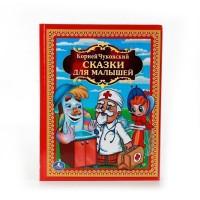 Книга Умка  9785506008415 К.Чуковский.Сказки для малышей.Детская библиотека