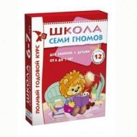 Книга 978-5-86775-479-2 Школа Семи Гномов 6-7 лет.Полный годовой курс.12 книг