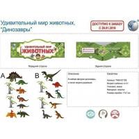 Набор животных 04-7DLT Динозавры в пак.