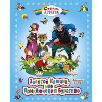 Книга Страна детства 978-5-378-03160-3 Золотой ключик или Приключения Буратино