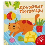 Раскраска 49814 Раскраска для малышей.Дружные питомцы