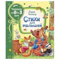 Книга 978-5-353-09536-1 Заходер Б. Стихи для малышей (Читаем от 0 до 3 лет)