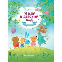 Книга 9785222332467 Я иду в детский сад! Сказкотерапия