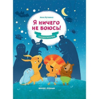 Книга 978-5-222-31910-9 Я ничего не боюсь! Сказкотерапия