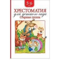 Книга 978-5-353-09217-9 Хрестоматия для детского сада.Старшая группа