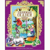 Книга Читаю сам 978-5-378-25652-5 Любимые сказки