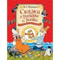 Книга 978-5-353-08602-4 Пушкин А.С. Сказка о рыбаке и рыбке
