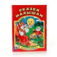 Книга Умка  9785506010272 Сказки малышам.Мульткнижка