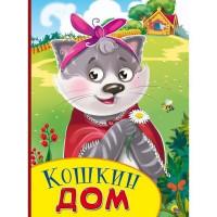 Книга Картонка с глазками 978-5-378-26781-1 Кошкин дом