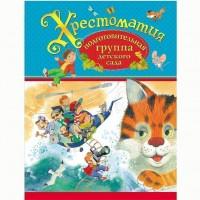 Книга 978-5-353-07285-0 Хрестоматия.Подготовительная группа детского сада