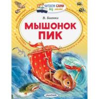 Книга 978-5-17-106696-3 Мышонок Пик Бианки В.В.