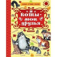 Книга 978-5-17-109933-6 Коты-мои друзья.Остер Г.Б.Маршак С.Я.Успенский Э.Н.
