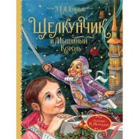 Книга 978-5-353-09595-8 Гофман Э.Т.А. Щелкунчик и Мышиный король (Любимые детские писатели)