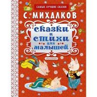 Книга 978-5-17-092457-8 Сказки и стихи для малышей Михалков С.В.