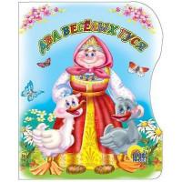 Книга Вырубка 978-5-378-00251-1 Два веселых гуся.