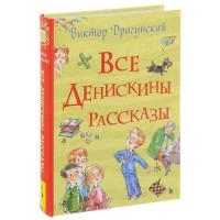 Книга 978-5-353-08431-0 Драгунский В. Все Денискины рассказы