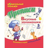 Книга 4680088301181 Прописи. Вкусные занимашки: Занимайся и играй, логику развивай! Для детей 5 лет