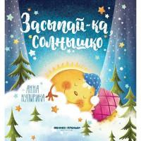 Книга 9785222330111 Засыпай-ка, Солнышко
