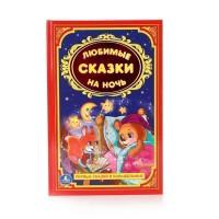 Книга Умка  9785506009276 Любимые сказки на ночь.Детская классика