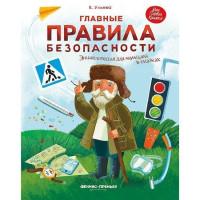 Книга 9785222326497 Главные правила безопасности: энциклопедия для малышей в сказ. Моя Первая Книжка